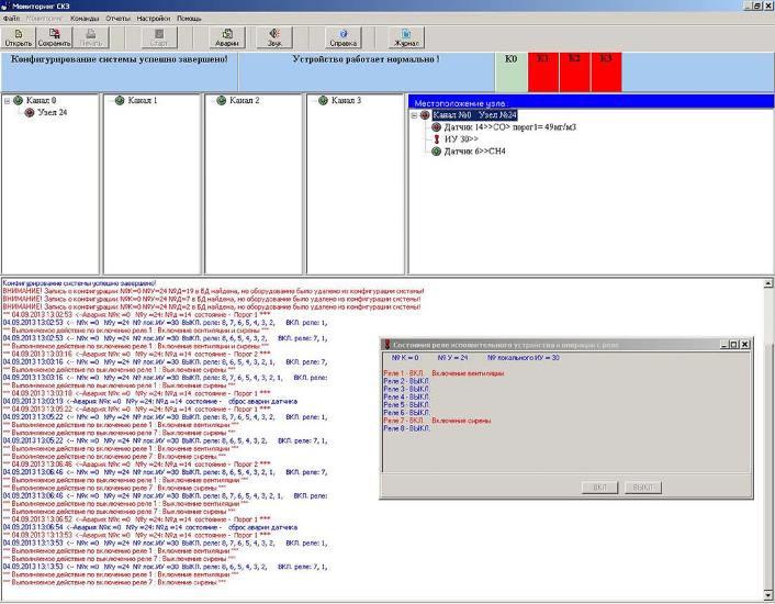 окно программы для работы с АВУС-СКЗ
